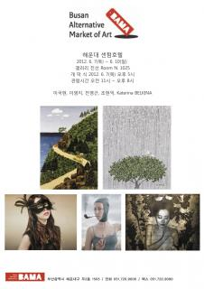BAMA 2012 부산 국제 화랑미술제 (2012. 6. 7 ~ 10)<br>BAMA 2012 Busan Alternative Market of Art (2012. 6. 7 ~ 10)