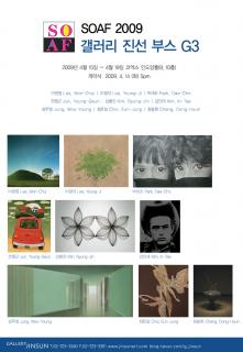 서울오픈아트페어(SOAF)2009<br>Seoul Open Art Fair 2009