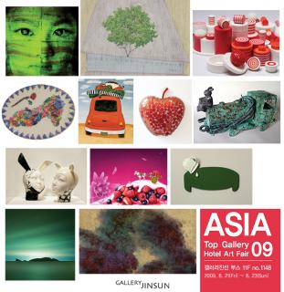 호텔아트페어<br>ASIA TOP GALLERY HOTEL ART FAIR 09