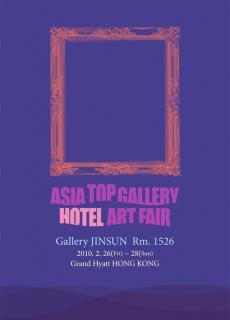 홍콩호텔아트페어<br>Asia Top Gallery Hotel Art Fair