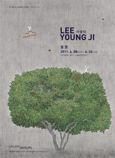 이영지 개인展<br>Lee, Young Ji  (Solo Exhibition)
