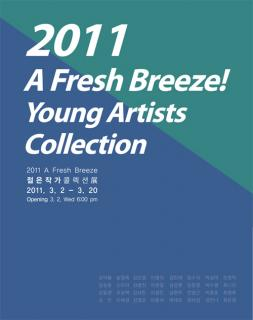 2011 A Fresh Breeze! - 젊은 작가 콜렉션 展<br>2011 A Fresh Breeze! - Young Artists Collection