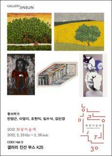 화랑미술제<br>Korea Galleries Art Fair