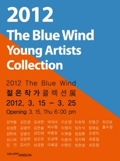 2012 The Blue Wind - 젊은작가콜렉션展<br>2012 The Blue Wind - Young Artists Collection