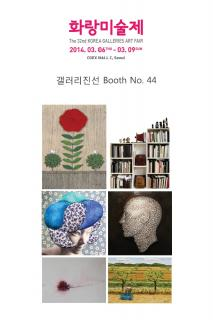 2014 화랑미술제<br>2014 Korean Galleries Art Fair