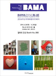 2014 부산국제화랑아트페어<br>2014 Busan Art Market of galleries Affair
