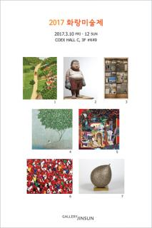 화랑미술제 2017<br>Korea Galleries Art Fair 2017