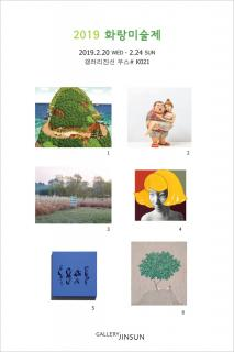 2019 화랑미술제<br>2019 Korea galleriest art fair